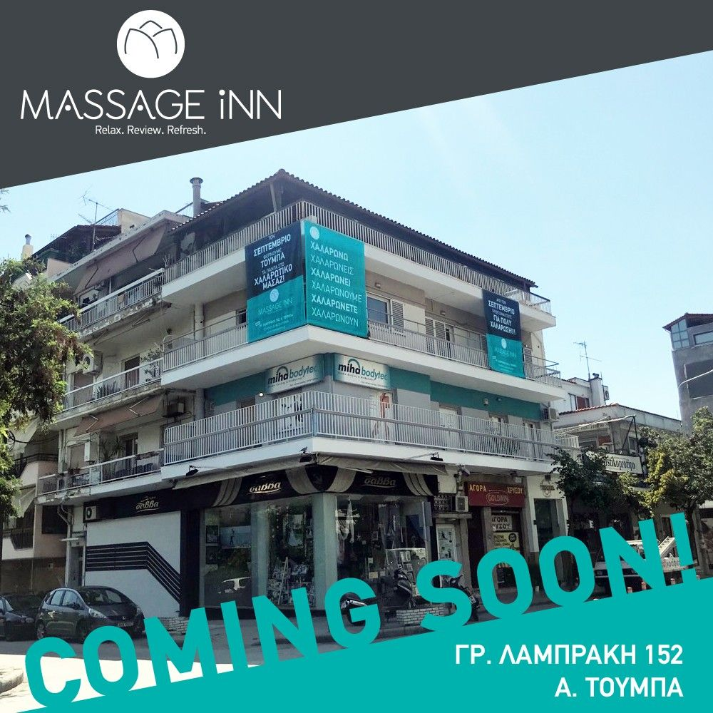 Coming Soon - Νέος χώρος Massage Inn