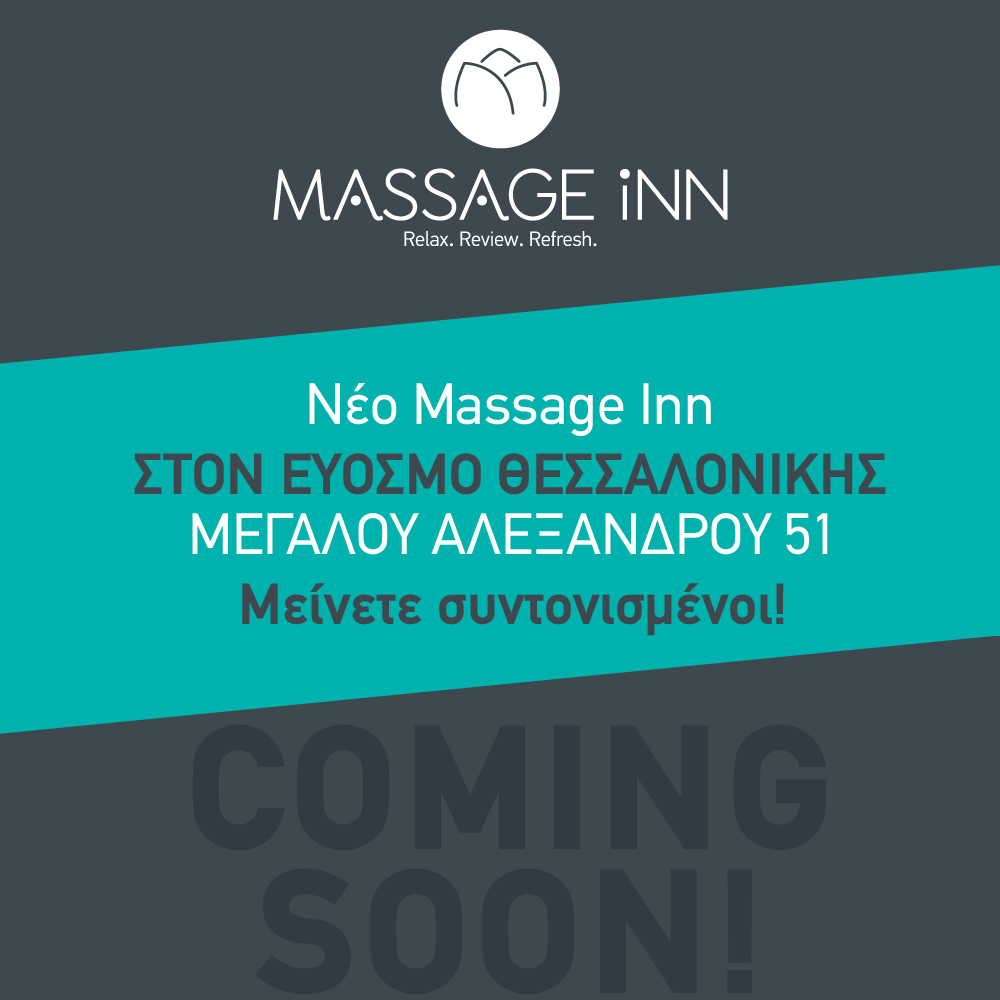 Coming Soon - New Massage Inn Place at Euosmos!